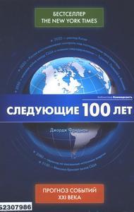 sleduyuschie_100_let_prognoz_sobitii